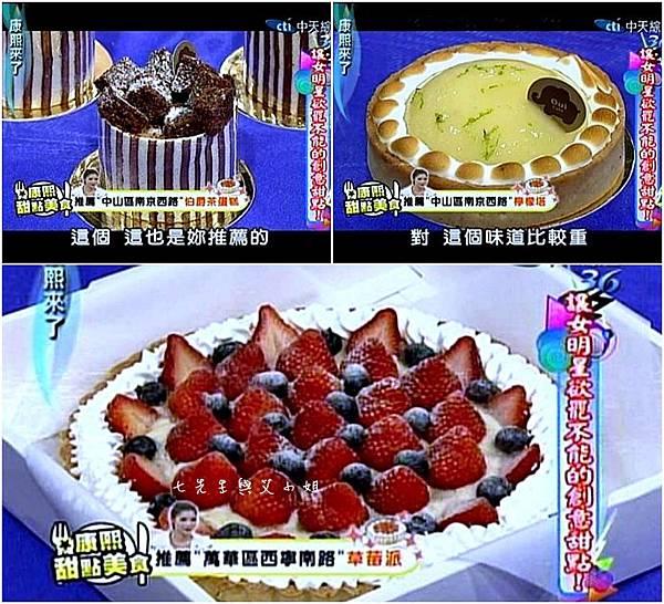 5 殷琦推薦中山區南京西路伯爵茶蛋糕、檸檬塔、萬華區西寧南路草莓派
