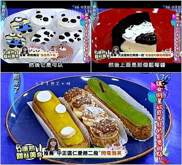 3 熊熊推薦網購商品造型馬卡龍、中正區仁愛路二段閃電泡芙、大安區敦化南路一段北海道巧酥起司蛋糕