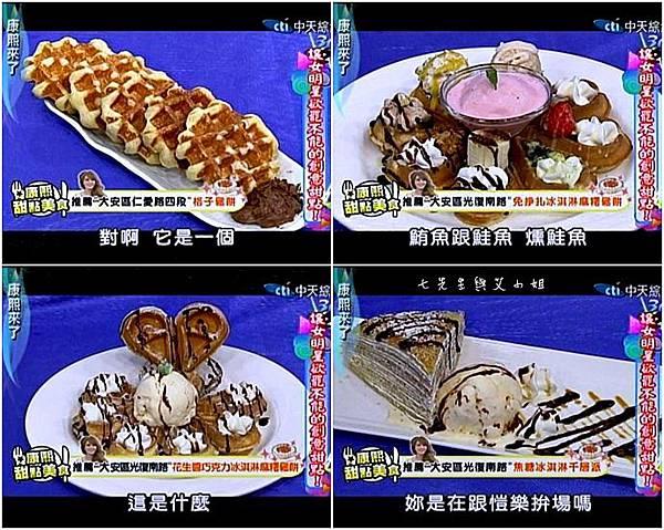 6 馮媛甄推薦大安區光復南路免掙扎冰淇淋麻糬鬆餅、焦糖冰淇淋千層派、大安區仁愛路四段格子鬆餅