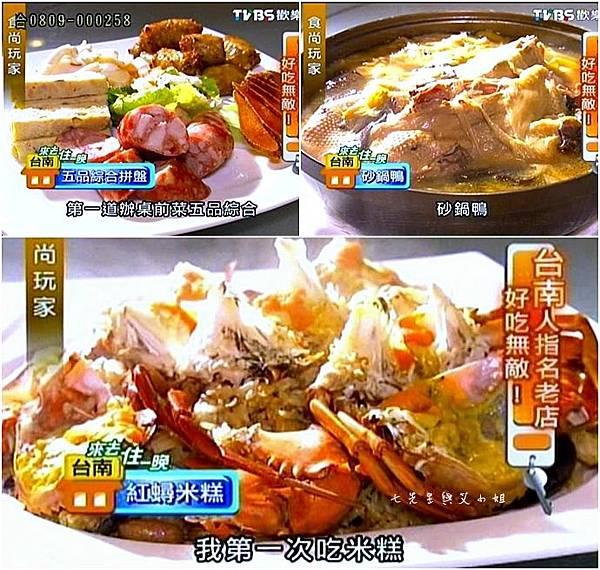 3 台南人指定 總舖師級的辦桌料理