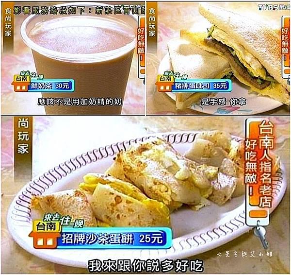 1 擄獲台南人胃的必吃早點
