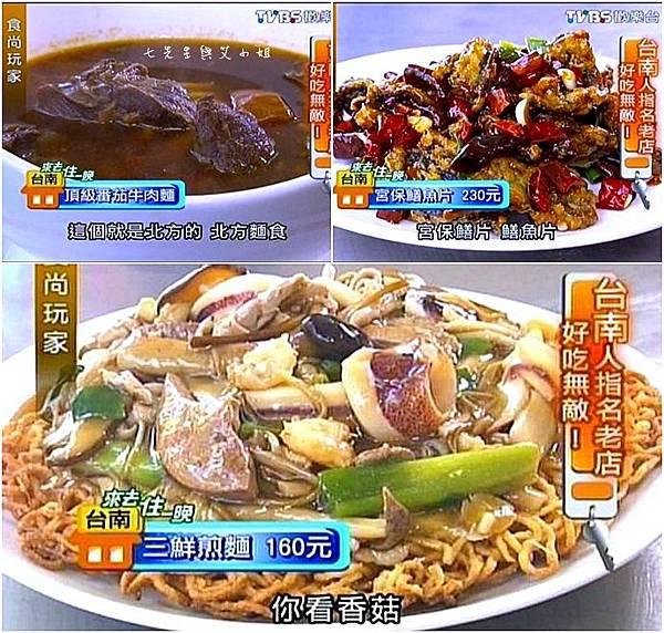 6 精通五湖四海 超道地北方餐館