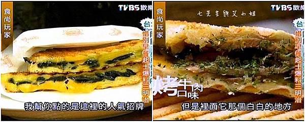 1 惜別早餐起士爆料三明治