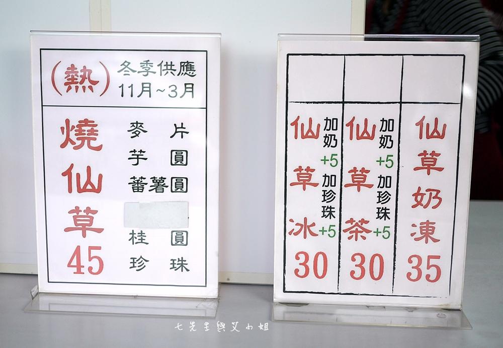 萬華仙草冰1