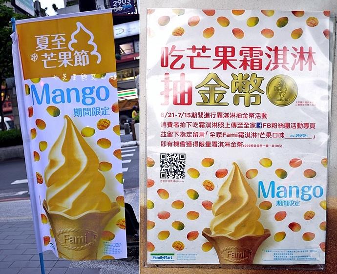 1 全家芒果霜淇淋.JPG