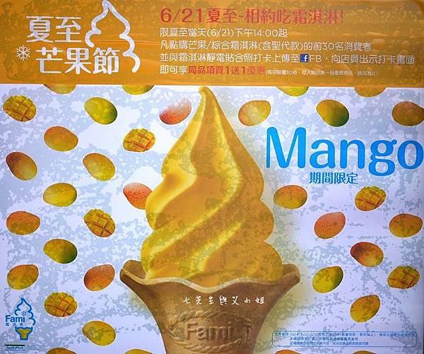 2 全家芒果霜淇淋.JPG