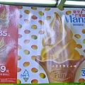 3 全家芒果霜淇淋.JPG