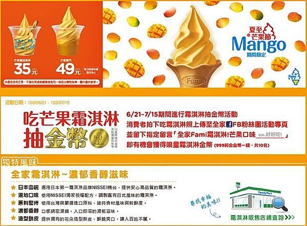 6 全家芒果霜淇淋.JPG