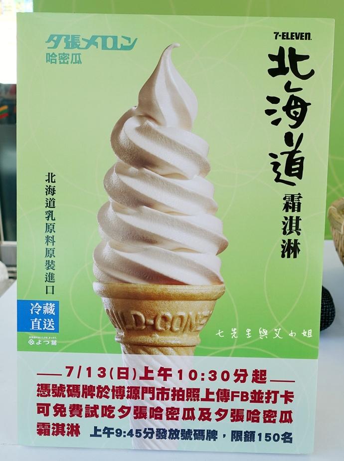 1 7-11 哈密瓜霜淇淋