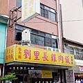 1 嘉義劉里長火雞肉飯.JPG