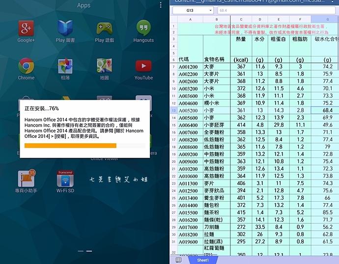 15 Samsung GALAXY Tab S.JPG