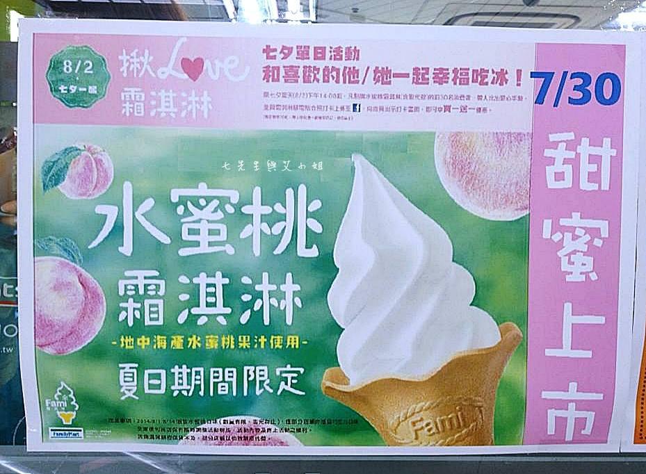 2 全家水蜜桃霜淇淋