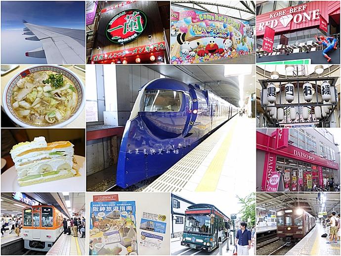 1 大阪神戶自助旅行