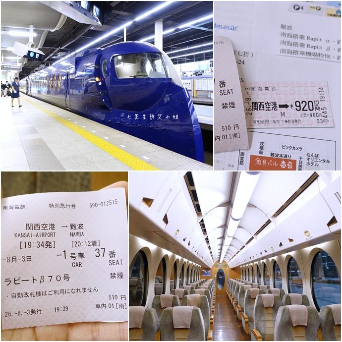 1 大阪自由行南海電鐵特急