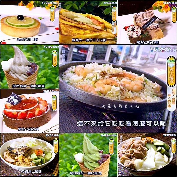 20140818 食尚玩家 台南 鑽石級小吃傳奇