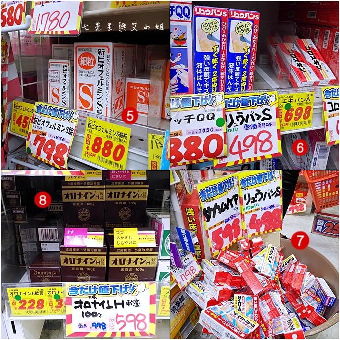 3 日本東京旅遊必買戰利品藥粧零食
