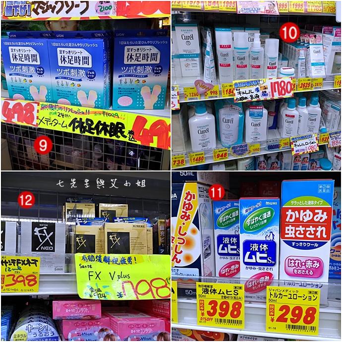 4 日本東京旅遊必買戰利品藥粧零食
