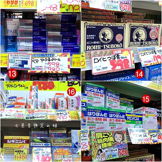 5 日本東京旅遊必買戰利品藥粧零食