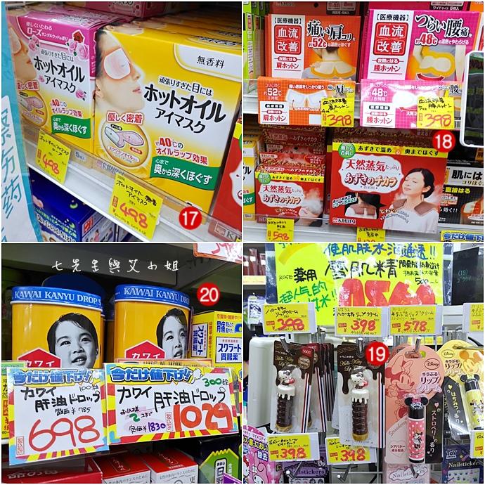 6 日本東京旅遊必買戰利品藥粧零食