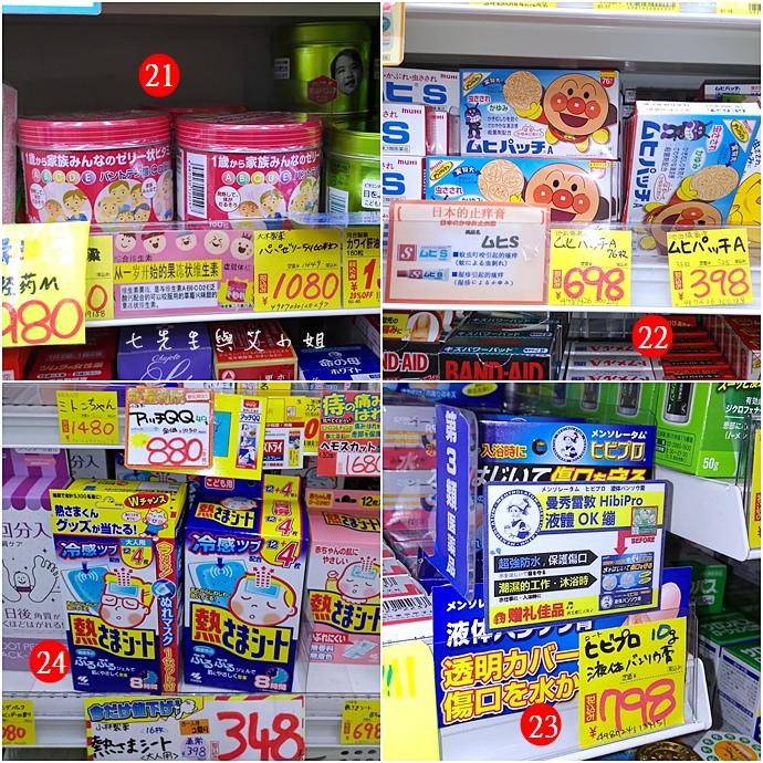 8 日本東京旅遊必買戰利品藥粧零食