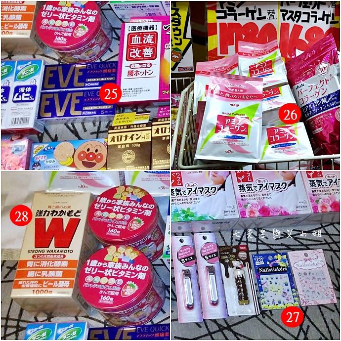 9 日本東京旅遊必買戰利品藥粧零食