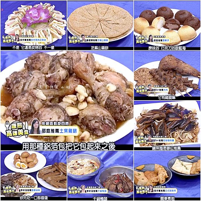 20140908 康熙來了 康熙全台美食大搜查高雄篇