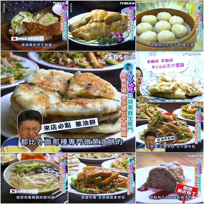 20140911 食尚玩家 就要醬玩 台北天龍地虎口袋美食生死鬥