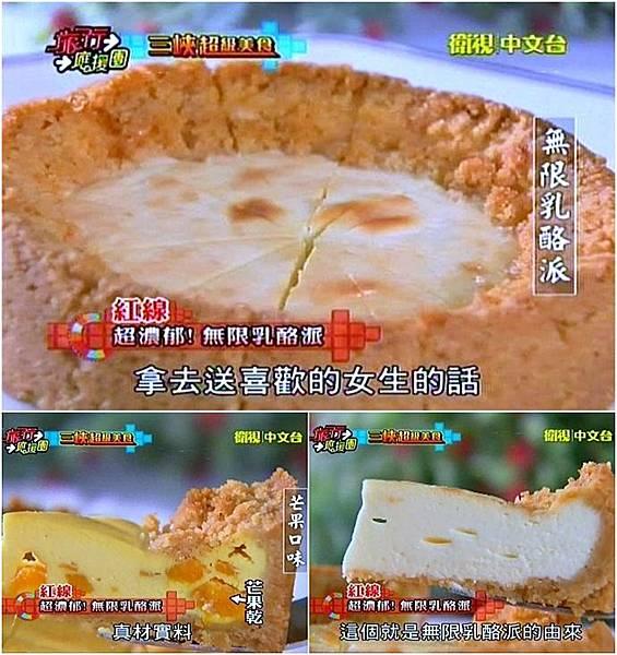 旅行應援團 三峽超級美食無限乳酪派