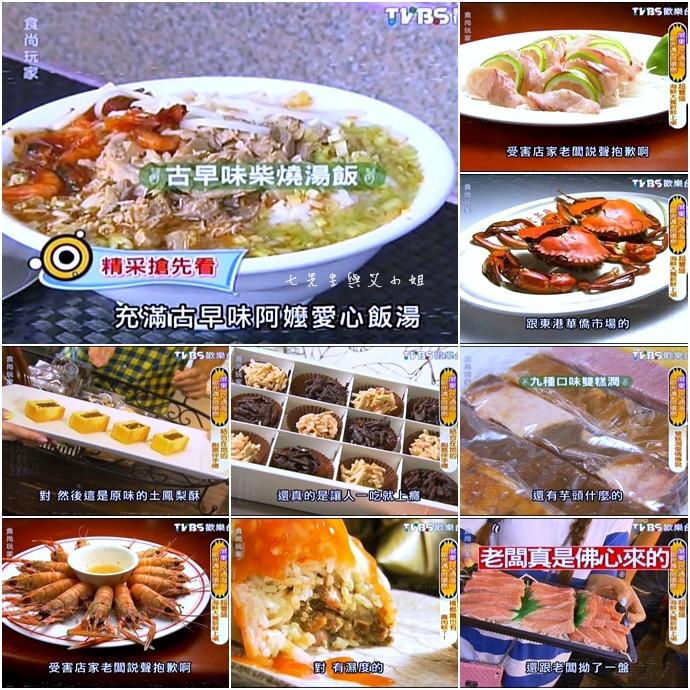 201409015 食尚玩家 屏東吃通海 歐兜邁微環島