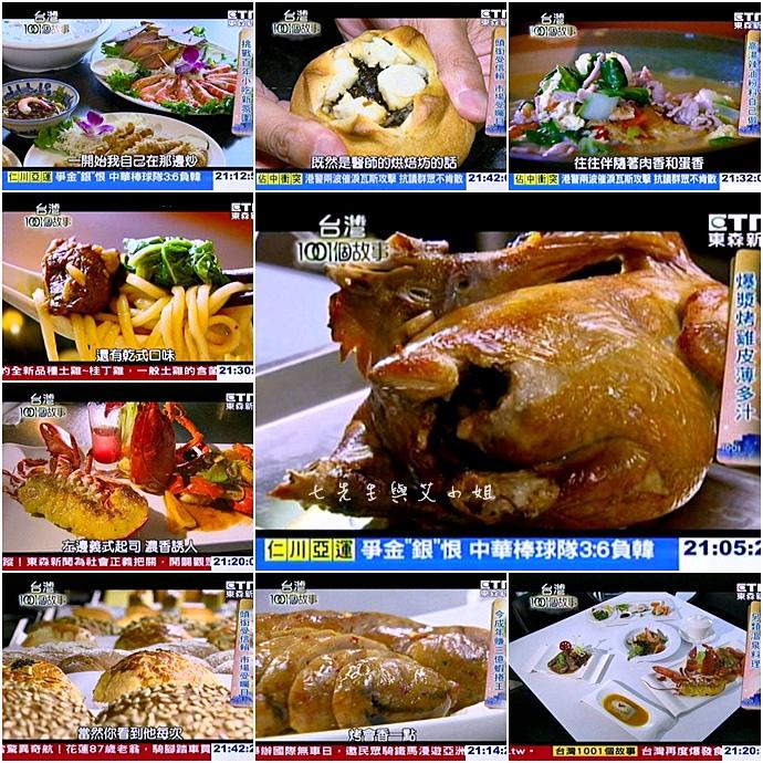 20140928 東森新聞 台灣一千零一個故事