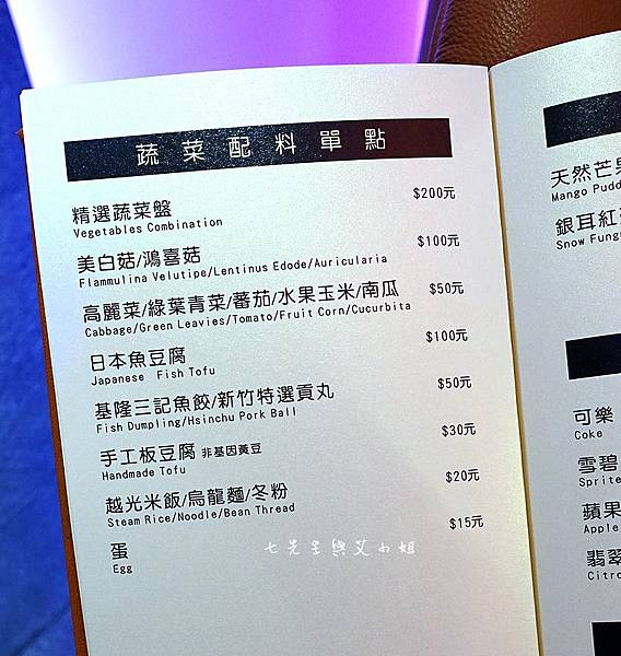 33 浪奇時尚鍋物 Shabu Lounge.JPG