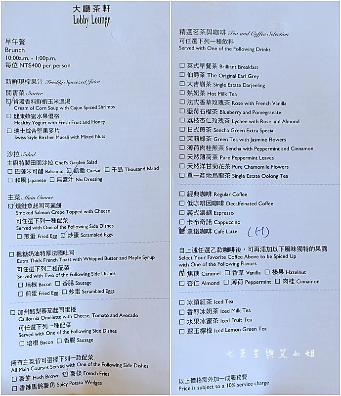 43 香格里拉台南遠東國際飯店醉月軒 cafe 茶軒 餐飲