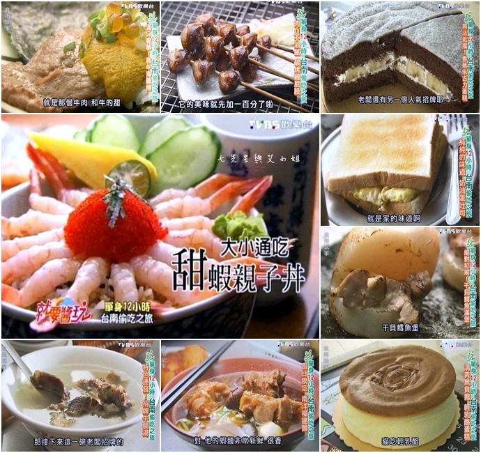 20141009 食尚玩家 就要醬玩 單身12小時台南偷吃之旅