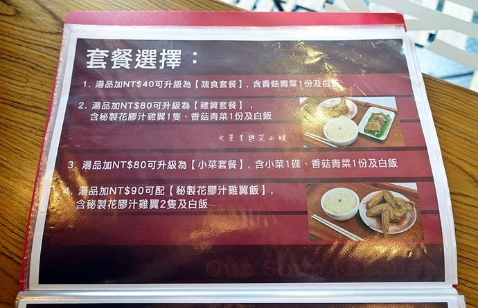 14 原味湯廚食尚玩家台北微進補