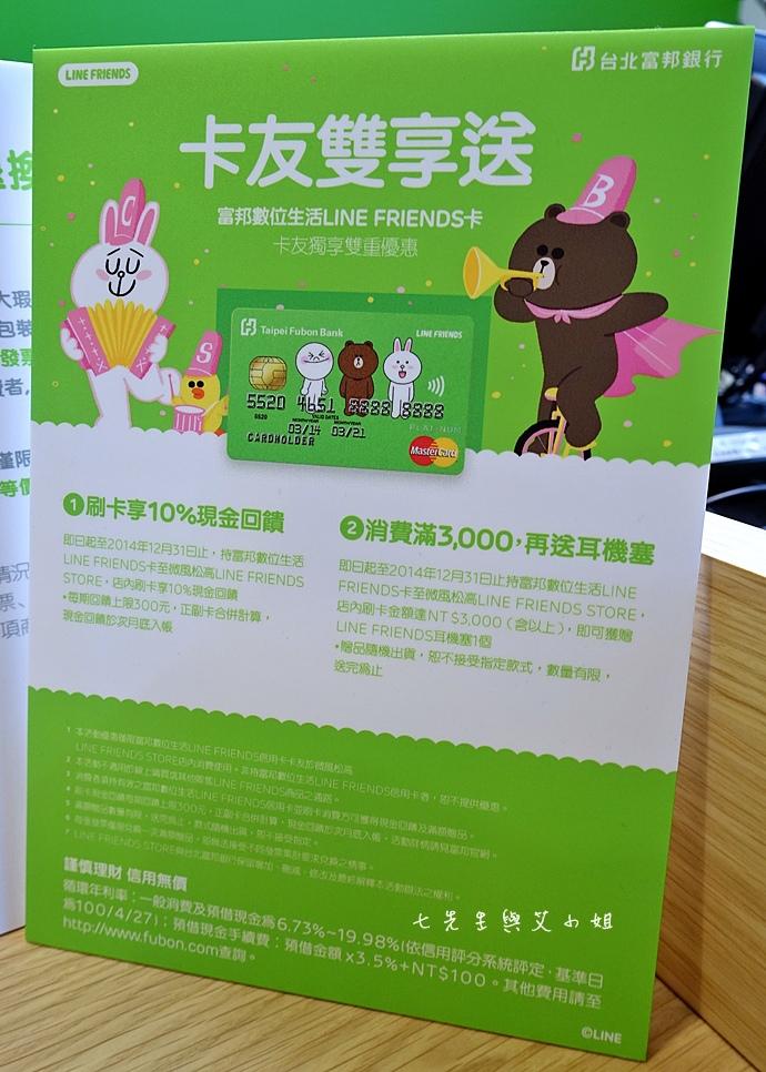 21 LINE FRIENDS STORE 微風松高店