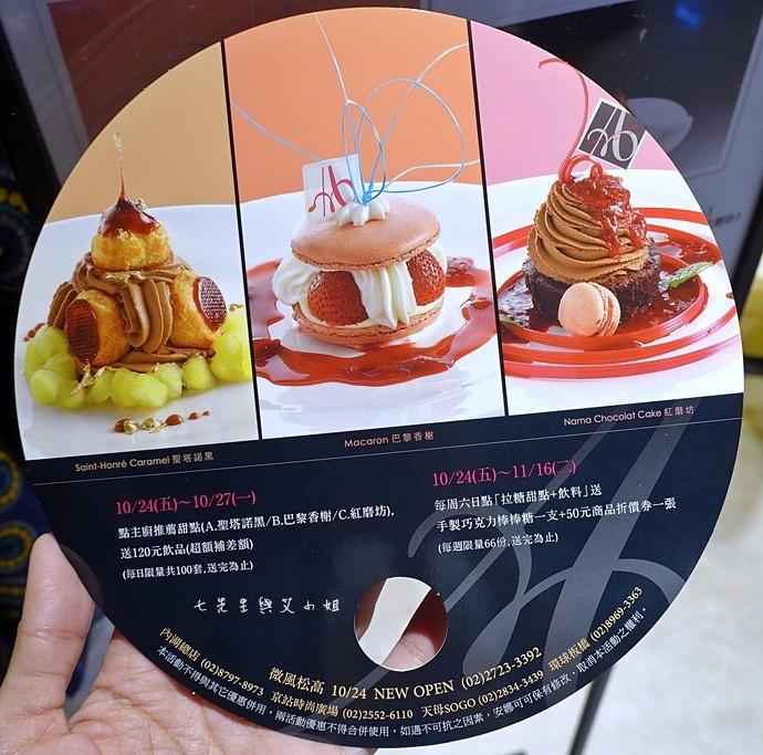 3 Anna Cocoa Art 安娜可可藝術坊微風松高店.JPG