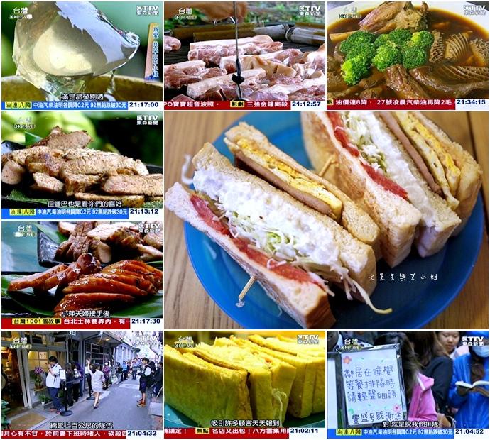 20141026 東森新聞 台灣一千零一個故事 巷弄碳烤三明治為愛共築山中小棧戰地砲彈刀誰與爭鋒