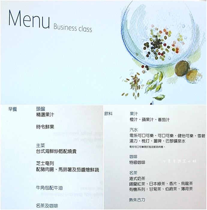8 國泰航空商務艙貴賓室台灣.jpg