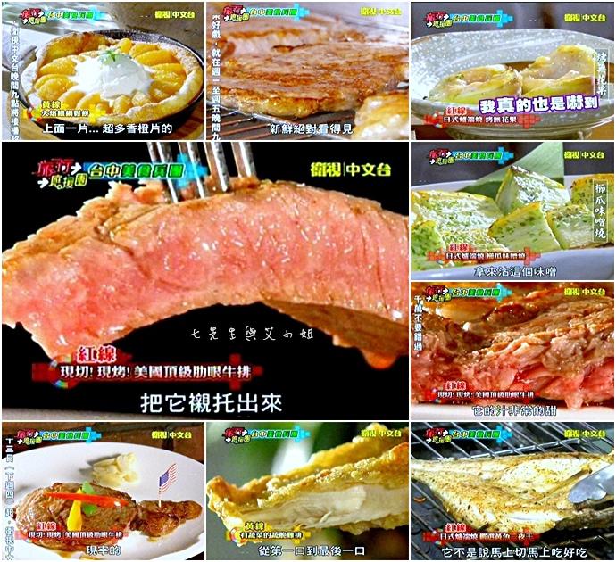 20141109 旅行應援團 台中美食兵團