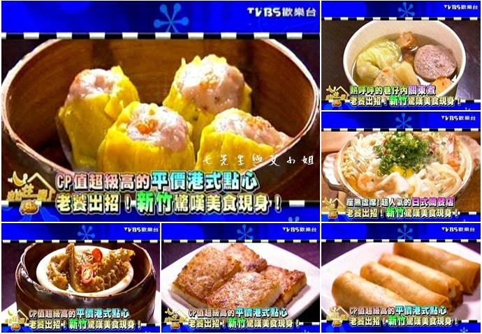 20141112 食尚玩家 來去住一晚 老饕出招新竹驚嘆美食現身!!