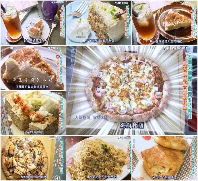 20141113 食尚玩家 就要醬玩 即刻捕獲嘉義限時美味