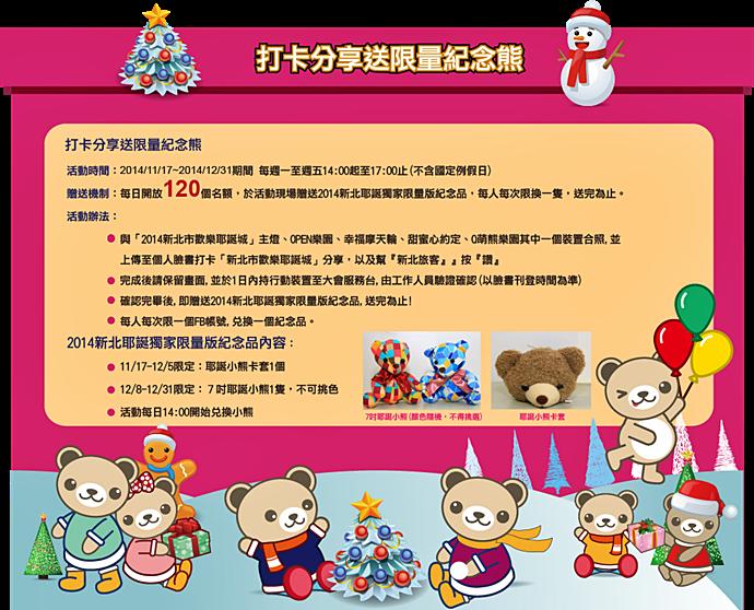 2014 新北歡樂耶誕城 耶誕小熊卡套 & 7吋超萌耶誕小熊