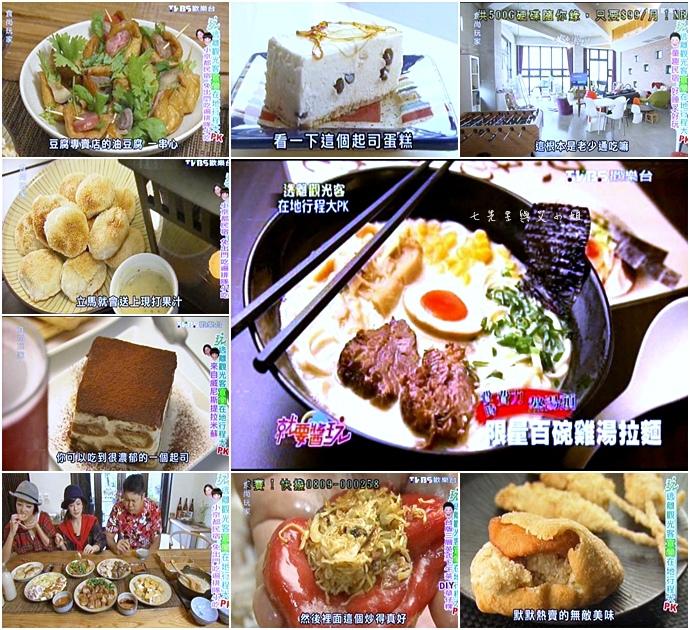20141127 食尚玩家 就要醬玩 逃離觀光客宜蘭在地行程大PK!