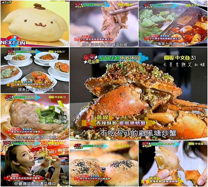 20141130 旅行應援團 高雄美食不吃不可