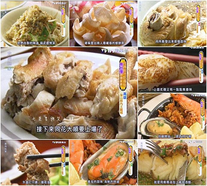 20141201 食尚玩家 找得到才吃得到!南台灣神隱美食!