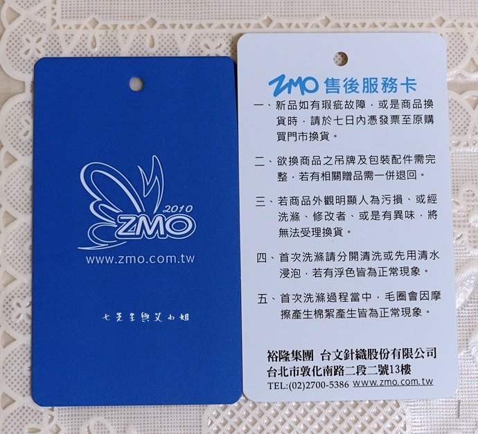 11 ZMO機能服飾.JPG