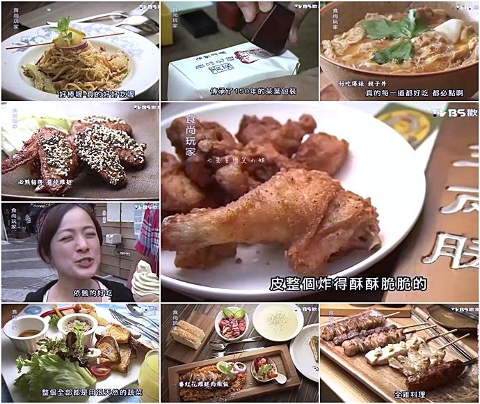 20141211 食尚玩家 就要醬玩 台南散步地圖全新攻略!
