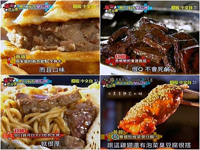 20141214 旅行應援團 興仁夜市雙后呷
