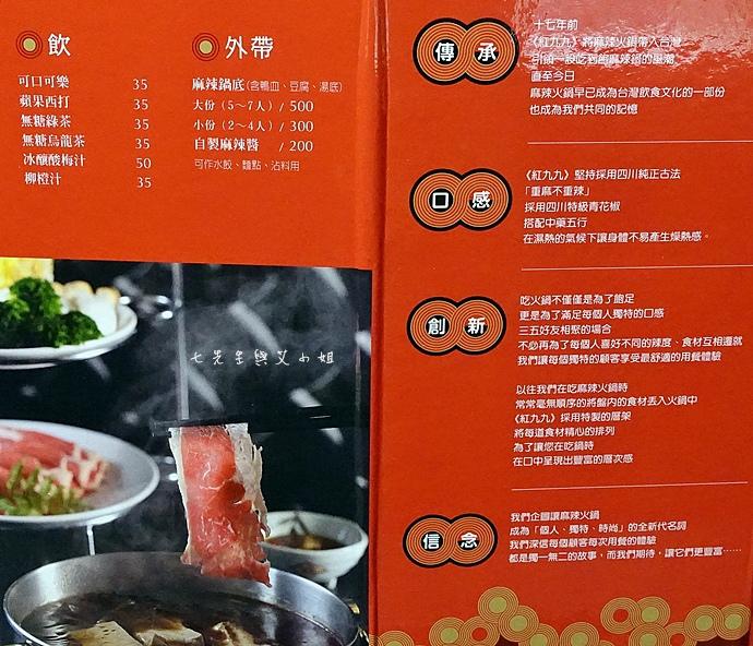 28 紅九九個人麻辣鍋(原禎記館)