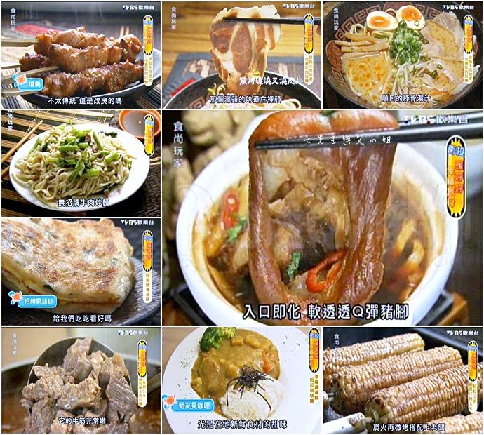 20141215 食尚玩家 南投 暖呼呼幸福旅行!